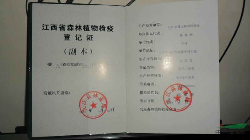 植物检疫登记证